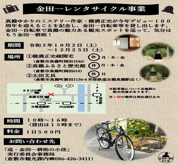 金田一レンタサイクル事業〜横溝正史デビュー100周年記念〜