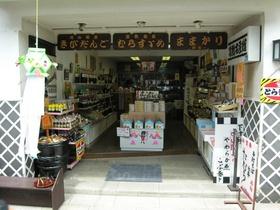 倉敷名産館