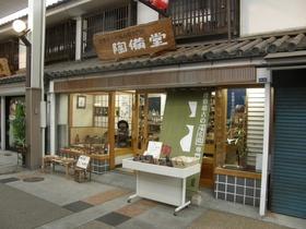 倉敷最古の備前焼専門店 陶備堂