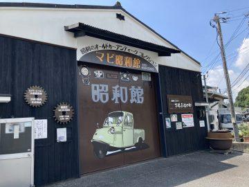 マビ昭和館
